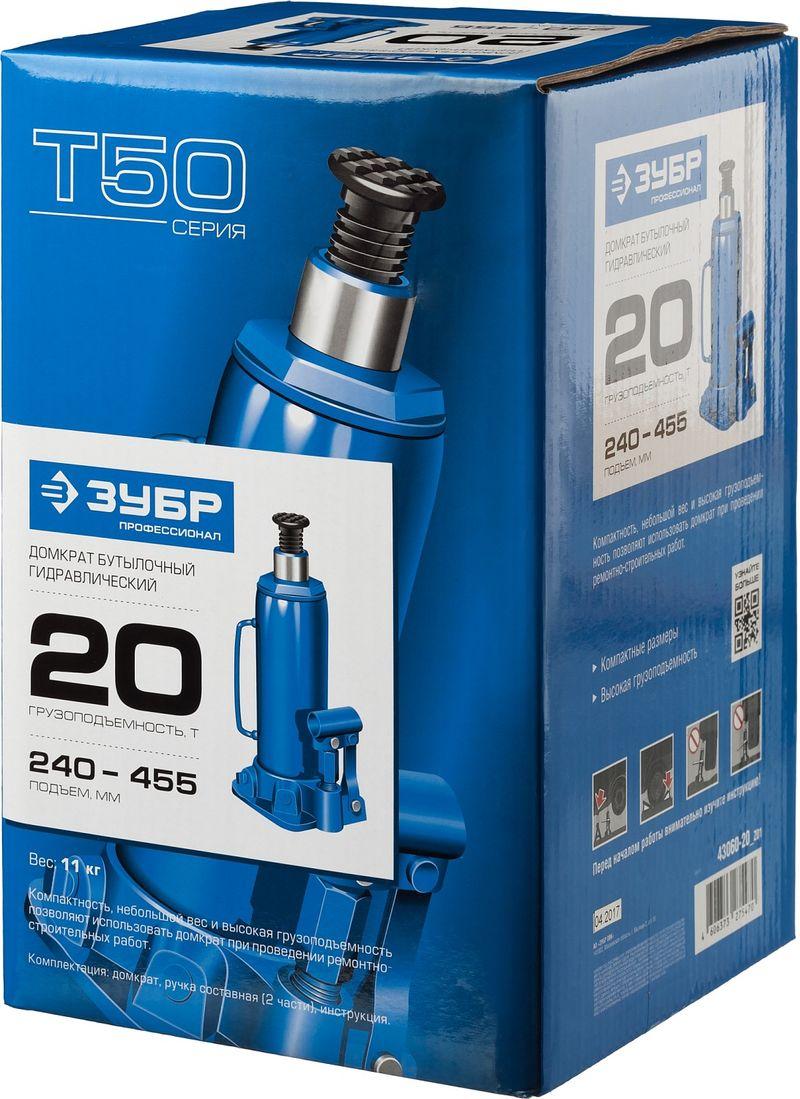 Домкрат гидравлический бутылочный 20 т подъем 240-455 мм Т50 ЗУБР 43060-20_z01, фото , изображение 5 - Метэкс
