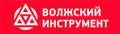 ИзображениеВОЛЖСКИЙ ИНСТРУМЕНТ - Метэкс