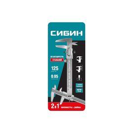Штангенциркуль 125 мм цена деления 0,1 мм, класс 2, СИБИН 3443, фото , изображение 2 - Метэкс