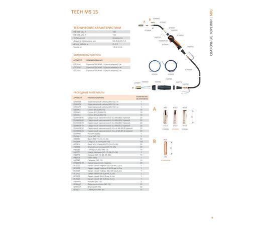 Горелка TECH MS 15 3 м ICT2098, фото , изображение 6 - Метэкс