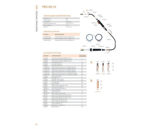 Горелка PRO MS 15 4 м ICT2099-sv001, фото , изображение 6 - Метэкс
